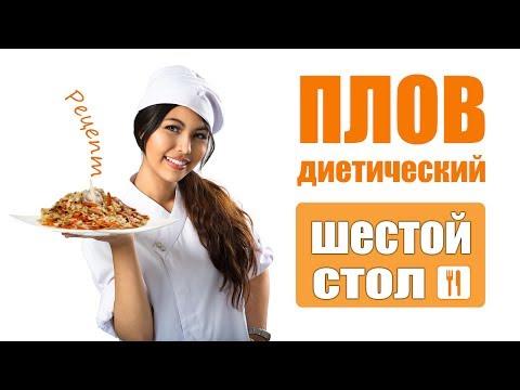 Плов диетический -  6 ой стол (рецепт)