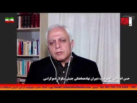 از برگزاری چهارمین کنگره سکولار دموکرات های ایران تا وضعیت اپوزیسیون از زبان حسن اعتمادی