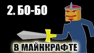 Мульт В майнкрафте 2 - Бо-Бо