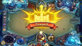 Hearthstone Lich King beaten by Paladin