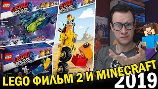 LEGO MOVIE 2 - ЛУЧШАЯ СЕРИЯ В ИСТОРИИ ЛЕГО?!