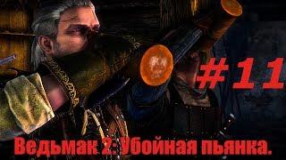 Ведьмак 2: Убийцы Королей. Видео прохождение игры. #11 - Убойная пьянка.