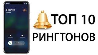 10 Лучших Рингтонов для iPhone 2018