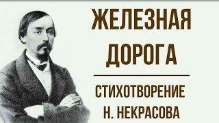 «Железная дорога» Н. Некрасов. Анализ стихотворения