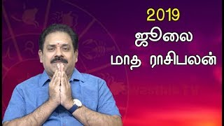 July Month Rasi Palan  DR S.Panchanathan  9444453693  2019 ஜூலை மாத ராசிபலன்