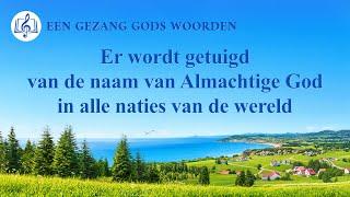 Christelijke muziek 'Er wordt getuigd van de naam van Almachtige God in alle naties van de wereld'