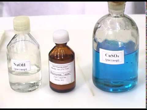 Качественная реакция на альдегиды с гидроксидом меди II - aldehydes with copper hydroxide