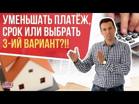 Досрочное погашение ипотеки: уменьшать платёж, срок или выбрать 3-й вариант?