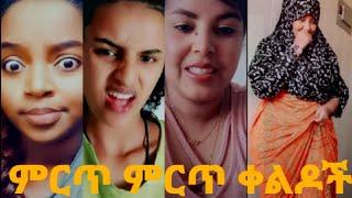 new ethiopian tik tok funny video  ethiopian girl tik tok 2020  tik tok songs ethiopia#42