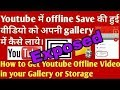 How to Find Youtube Offline In Gallery or Storage File Manager? Reality Exposed|IN HINDI