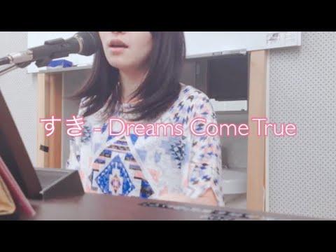 すき - Dreams Come True cover