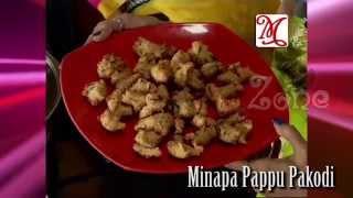 Minapa Pappu Pakodi Thumbnail