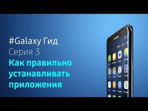 #Galaxy Гид | Как устанавливать приложения правильно