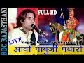 Bayan Mata Live 2016 | Aavo Pabuji Padharo | पाबुजी भजन | Dinesh Dewasi | Rajasthani Bhajan 2016