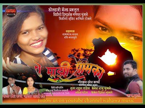 Tu Mazi Premika Dil Jana  Ramesh Kachare 9225490499