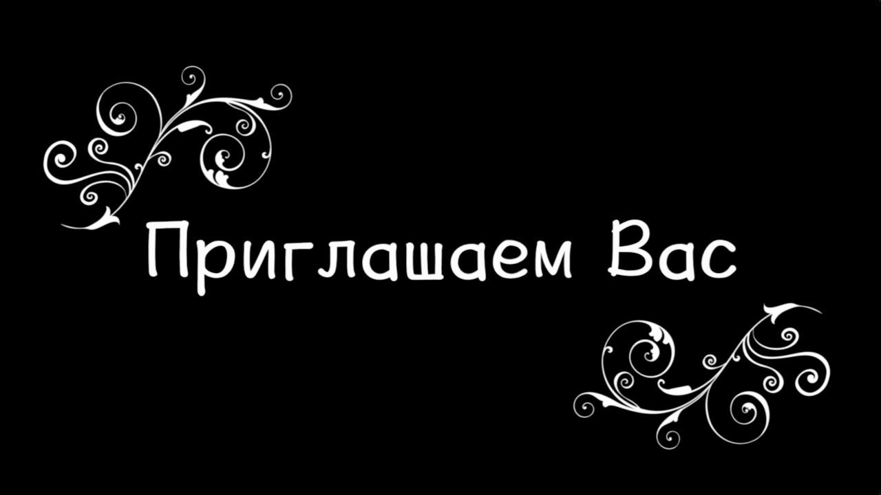 Приглашения на день рождения видео