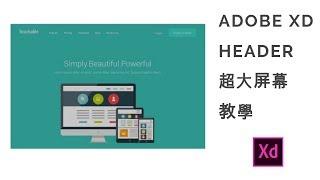 Adobe XD 教學 | 如何畫出簡單的 Header UI 超大屏幕 | 超好用的!!