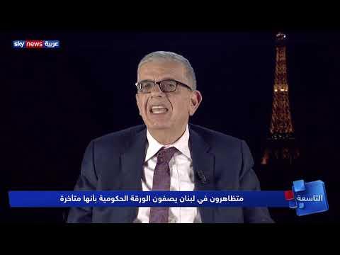 التحركات الشعبية في لبنان  - نشر قبل 9 ساعة