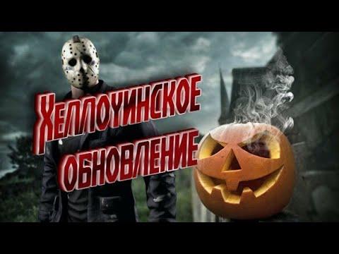 Хеллоуинское обновление Мк мобайл