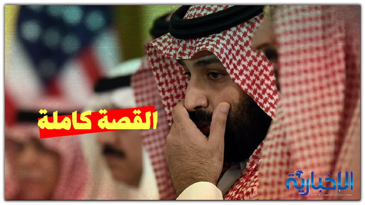محمد بن سلمان يخسر 16مليار دولار بسبب قرار اتخذه بـ  45 دقيقة