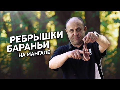 Бараньи РЕБРЫШКИ на мангале рецепт шеф повара Ильи Лазерсона