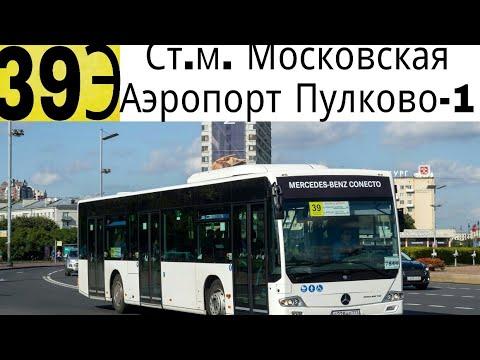 """Автобус 39Э  """"Ст.м. """"Московская"""".-  аэропорт Пулково-1""""."""
