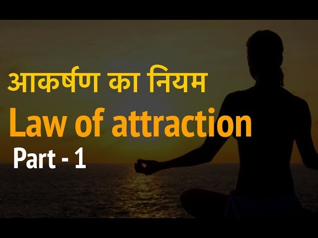 Law Of Attraction Law Of Attraction In Hindi Explained Part 1 Aa 1