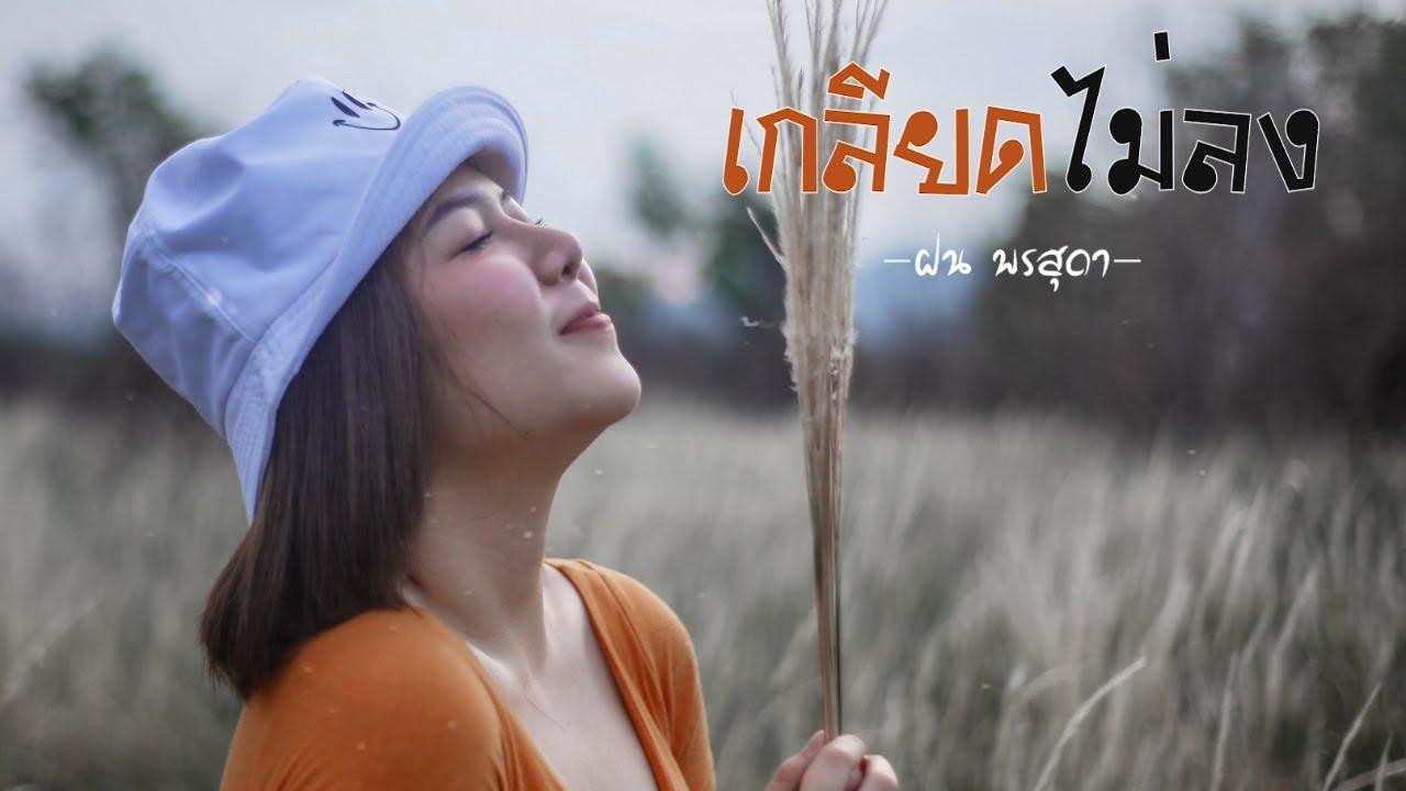 เกลียดไม่ลง - ฝน พรสุดา 【Official Audio】