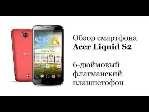 Обзор смартфона Acer Liquid S2
