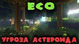 Угроза Астероида - ECO