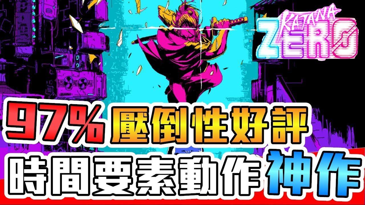 《聊Game》KatanaZero武士零 97%壓倒性好評,實現用刀彈子彈的新一代動作神作?! - YouTube