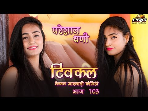 परेशान धणी  Twinkle Vaishnav Comedy Show - Part 103 | देसी राजस्थानी कॉमेडी शो | Comedy | PRG Video