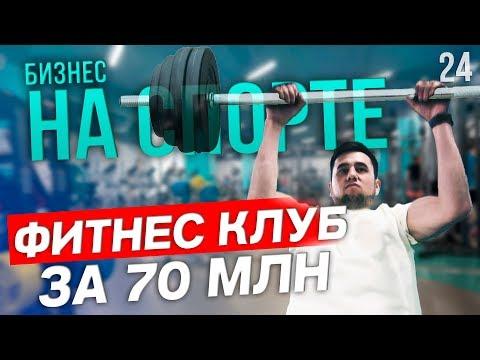 Как открыть свой фитнес клуб