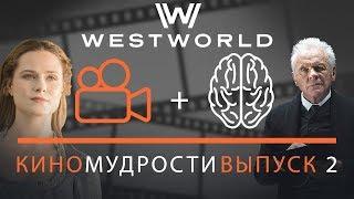 Факт сериала Мир Дикого Запада - Кино Мудрости #2 (2018) Westworld