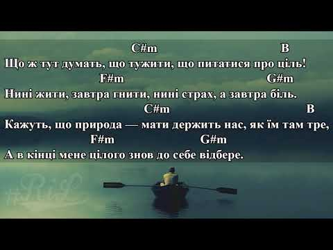 Один в каное – Човен Акорди, текст