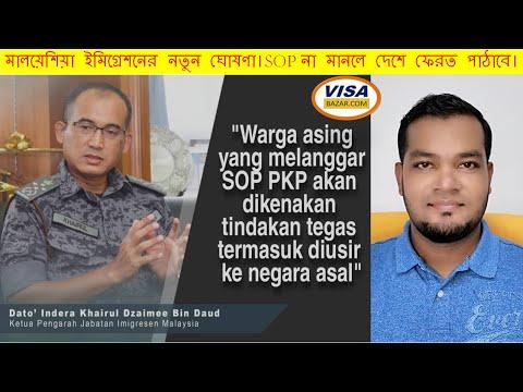 Malaysia probasi khobor। মালয়েশিয়া ইমিগ্রেশন সংবাদ আপডেট।SOP না মানলে মহাবিপদ।