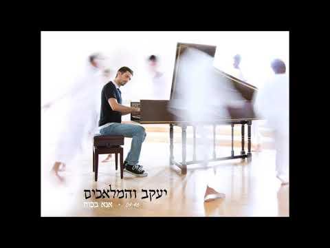 יעקב והמלאכים – אנא בכוח | Jacob & The Angels – Ana Bekoach