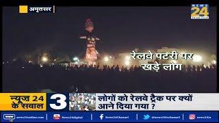 Amritsar रेल हादसा: Dussehra पर दहशत,  रेल की रावण लीला