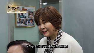 3 0,연예인 L씨의 가발 착용기-mbn성공다큐