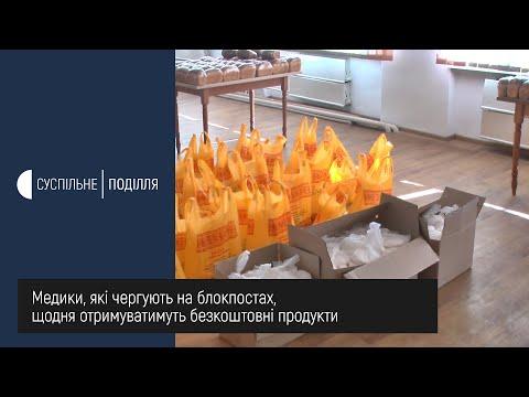 UA: ПОДІЛЛЯ: Майже 7 тисяч хмельничан отримають продуктові набори