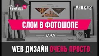 Слои в Фотошопе, веб дизайн для начинающих Бесплатно!