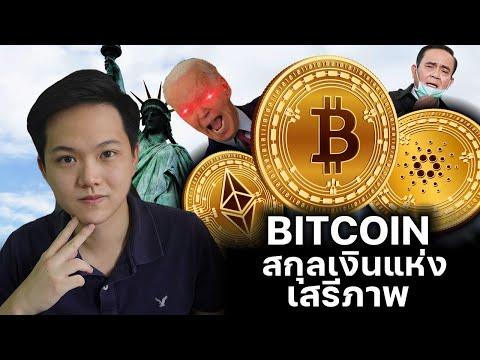 ทำไมผมเชื่อใน Bitcoin มันดีตรงไหน? | ลงทุนบิทคอยน์และคริปโตมือใหม่ EP1