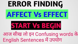 Affect Vs Effect। Start Vs Begin full uses। Error Correction Tricks। English Grammar tricks