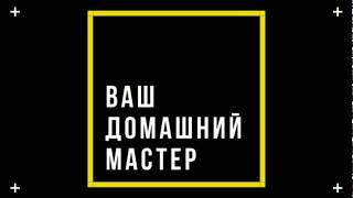 Ремонт квартиры Вязьма  25 Октября 2020