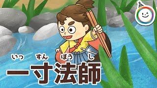 一寸法師(いっすんぼうし) 童話 動く絵本/日本の昔話 朗読
