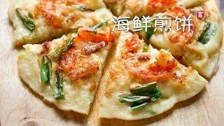 海鲜煎饼 Seafood Pancakes