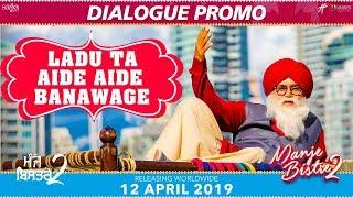 Laddu Ta Aide Aide Banawage (Dialogue Promo) Manje Bistre 2 Karamjit Anmol | Punjabi Movies 2019