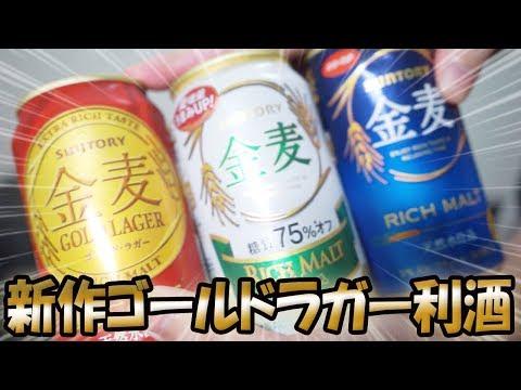 【金麦】ヒロミさんの『うまいなぁ』のCMが印象的な新作ゴールドラガー飲んでみた【利酒/レビュー】