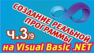Создание реальной программы на Visual Basic .NET 3/9