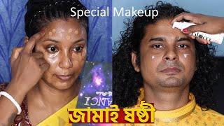 Day Makeup Tutorial/ জামাই ষষ্ঠী মেকআপ /  Nude Makeup / Self Makeup/ Jamai sasthi makeup